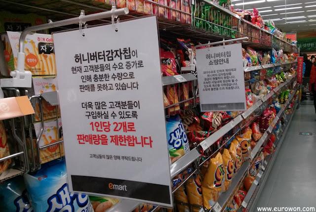 Carteles en coreano avisando de que no hay patatas fritas