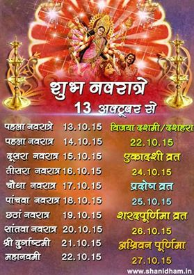 Subh Navratri - Durga Puja - 2015 Date and Days