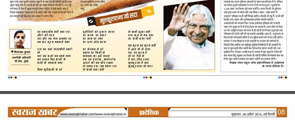 राष्ट्रीय दैनिक स्वराज खबर में प्रकाशितडॉ. कलाम को समर्पित मेरी रचना 'मुस्कुराएगा जो सदा'