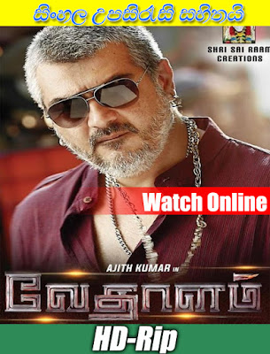 Vedalam 2015 Tamil movie Watch Online Free