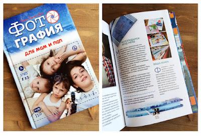 книга по фотографии, уроки фотографии, как фотографировать детей