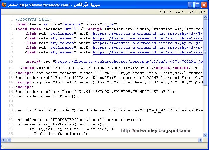 انشاء صفحة مزورة بسيطة من دون برامج  07-03-2013+19-16-17