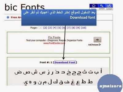 خطوط عربية جميلة للوورد