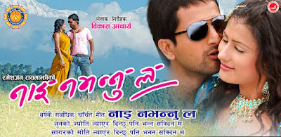 Nai nabhannu la -1 full nepali movie