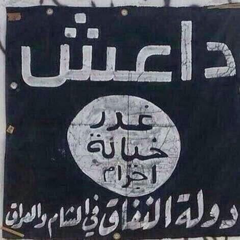 داعش الارهابيون الوهابيون