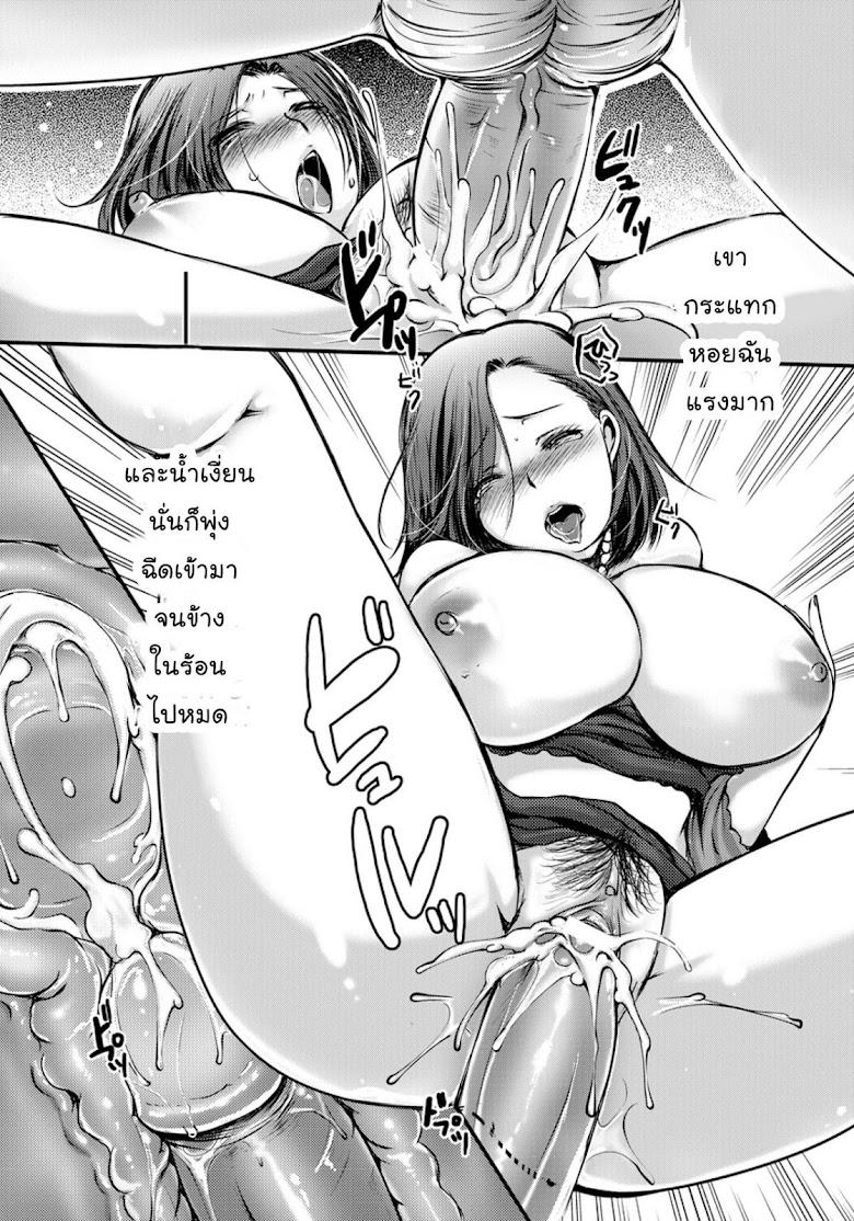 เติมเต็มคุณนายสาว หน้าที่ 8