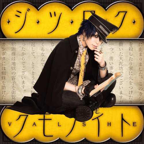[Album] VALSHE – ジツロク・クモノイト (2015.06.24/MP3/RAR)