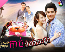 [ Movies ] Lbech Sne Kach Bombak Besdong - Thai Drama In Khmer Dubbed - Thai Lakorn - Khmer Movies, Thai - Khmer, Series Movies