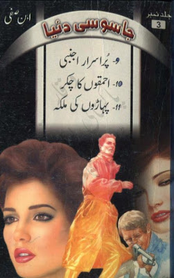 Jasoosi dunia by Ibne Safi Complete Set Part 3 pdf