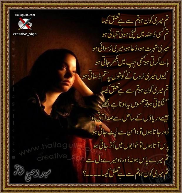 Urdu Poetry Wasi Shah Ghazals