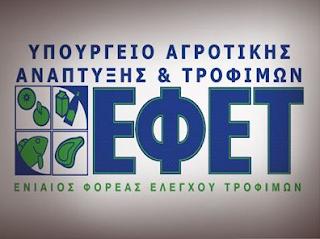 ΕΦΕΤ Νέα πρόστιμα σε επιχειρήσεις της Θράκης