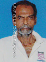 Obituary, Kundamkuzhi, T.Alami, Kasaragod, Kerala, Malayalam news, Kasargod Vartha, Kerala News, International News, National News, Gulf News, Health News, Educational News, Business News, Stock news, Gold News