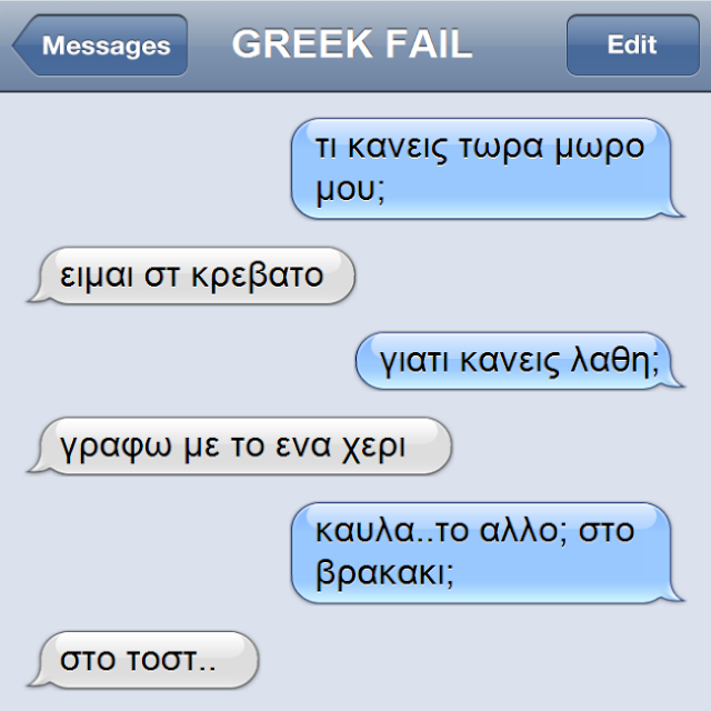 GREEK FAIL