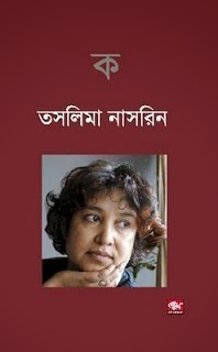 Ka by  Taslima Nasrin pdf books free download