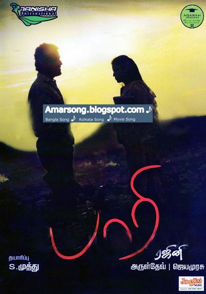 Paari (2011) Tamil Movie Mp3 320Kbps Download
