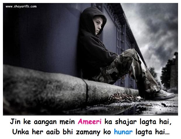 Jin ke aangan mein Ameeri ka shajar lagta hai, Unka her aaib bhi zamany ko hunar lagta hai…
