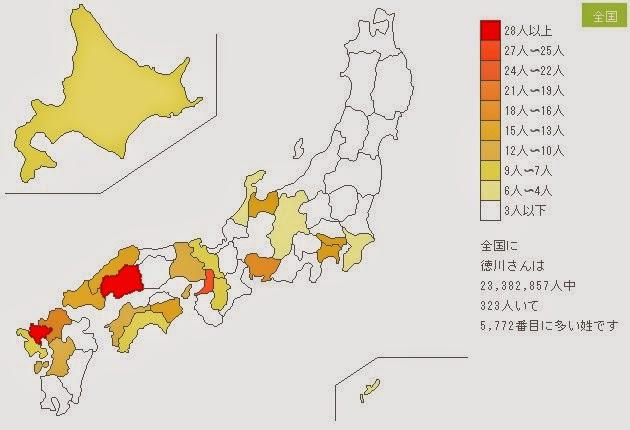 徳川 姓 苗字 日本 分布地図