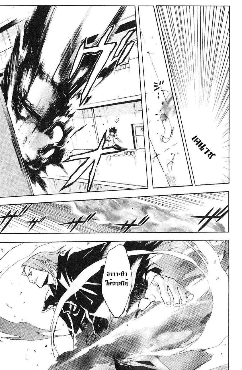 อ่านการ์ตูน To aru Wasurerareta Ai no Index to Touma 3 ภาพที่ 28
