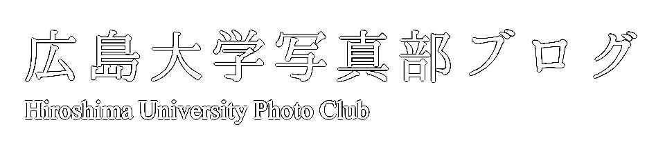 広島大学写真部|ブログ