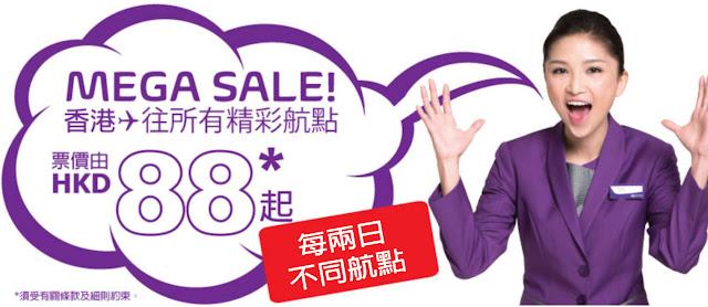 今晚開咩?聖誕Mega Sale!一連8日全場單程「$88」起,今晚(12月8日)零晨起動!