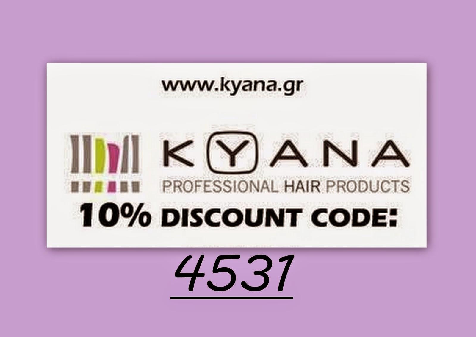 Κωδικός έκπτωσης για προϊόντα Kyana *μόνο για ΕΣΑΣ*
