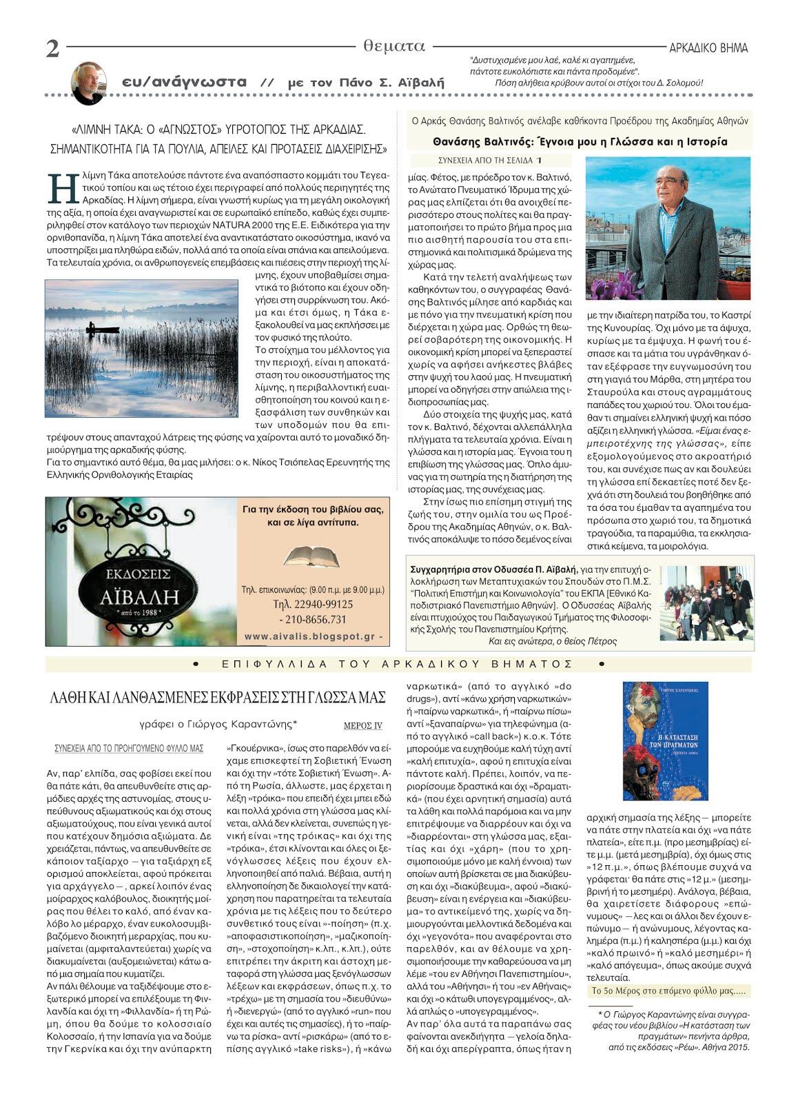 Αρκαδικό Βήμα κυκλοφόρησε το νέο φύλλο
