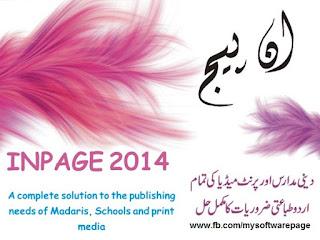 Urdu Inpage 2014 Updated Version
