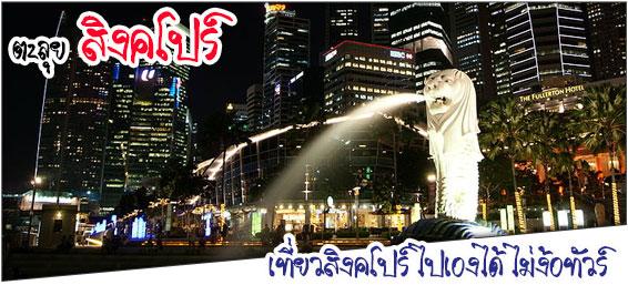เที่ยวสิงค์โปร Singapore-Thailand ไปเองได้ไม่ง้อทัวร์