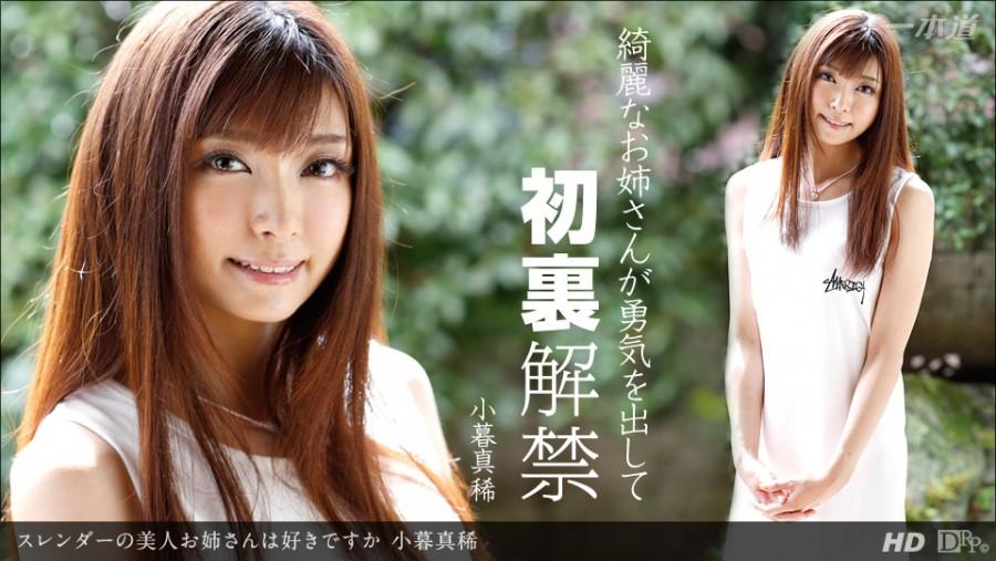 1Pondo 120613_709 - Drama Collection Reon Otowa