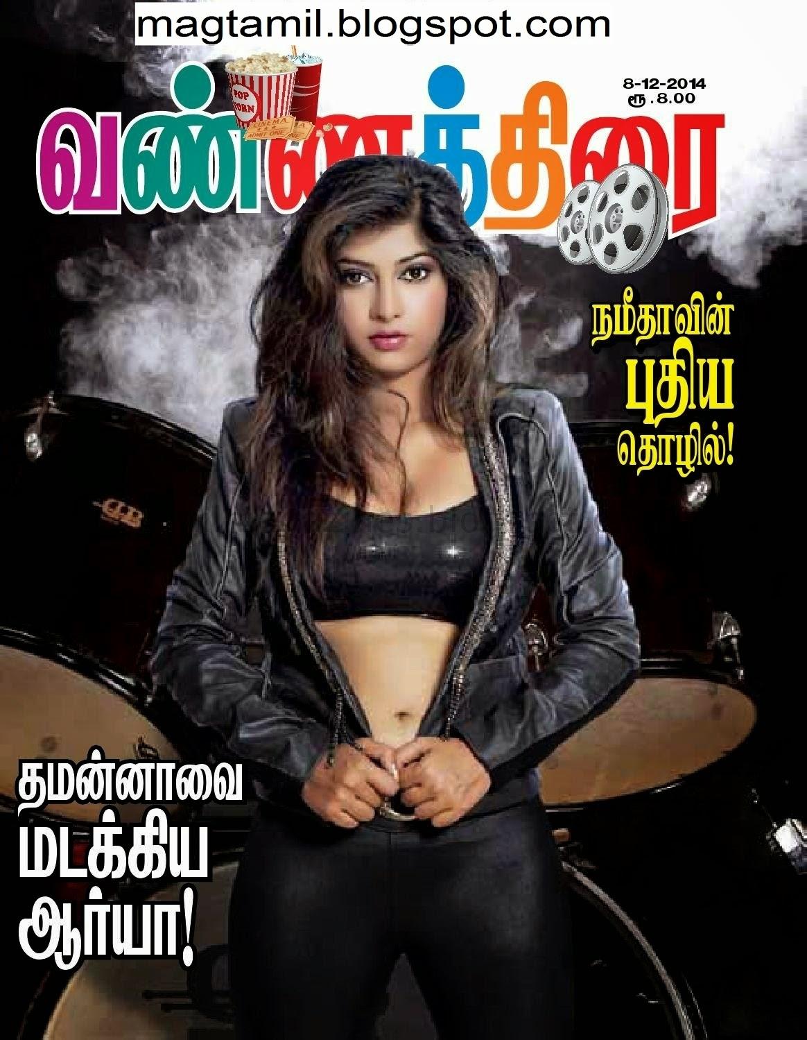 Read Vannathirai Hot 8-12-2014 Tamil Magazines Online Free
