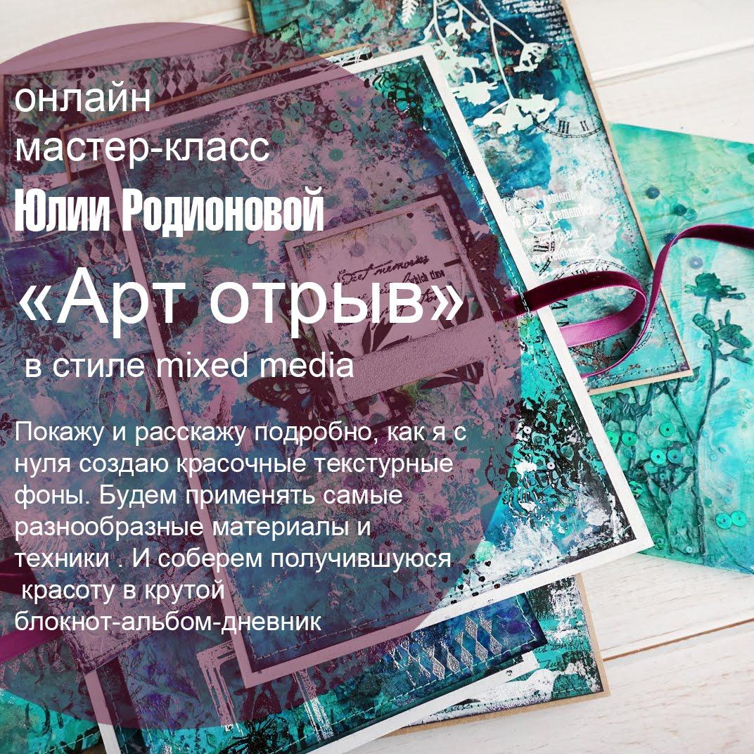 """Онлайн мастер-класс """"Арт-отрыв"""""""