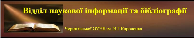 Відділ наукової інформації та бібліографії