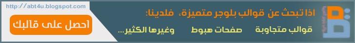 قوالب بلوجر العربية