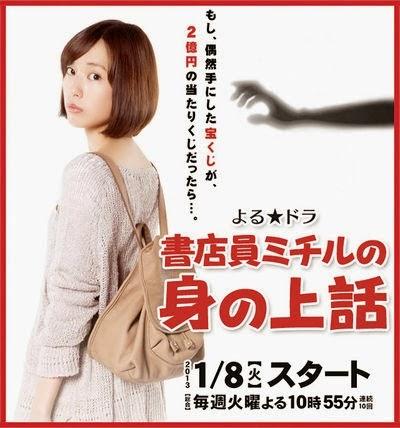 Chuyện Cô Bán Sách Michiru   Shotenin Michiru No Mi No Uebanashi