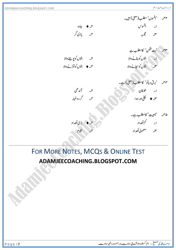 somnath-ki-fatah-mcqs-urdu-10th