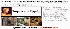 Το Σωματείο του Ερμή σας προσκαλεί την Κυριακή 23-11-2014 στην νέα εκδρομή του στην Δημητσάνα!
