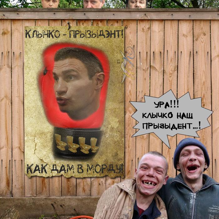 """На митинге в Николаеве """"уволили и """"повесили"""" Януковича с Азаровым, а Кличко назвали """"кидалом"""" - Цензор.НЕТ 3953"""