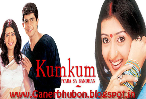 Kumkum Star Plus Serial Title HD Video Song Download | Ganerbhubon ...