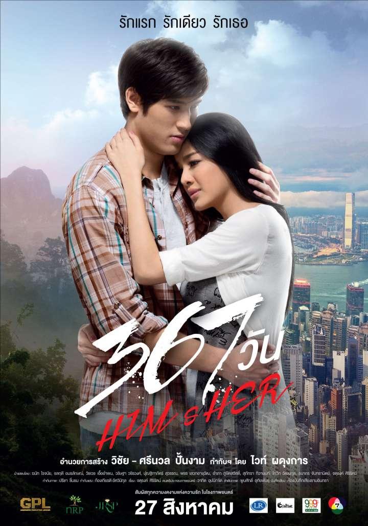 [มาสเตอร์มาใหม่] 367 วัน HIM & HER (2015) [MASTER][1080P] [พากย์ไทย]