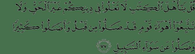 Surat Al-Maidah Ayat 77