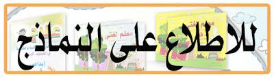 للاطلاع على صفحات من الكتب