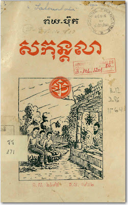 khmer it book pdf free download