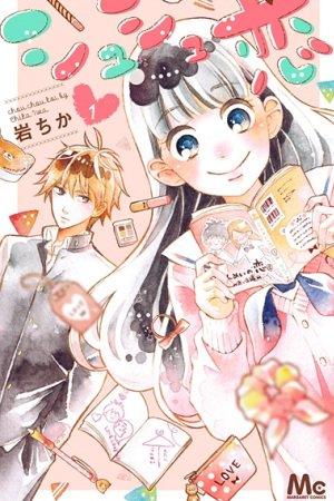 Chouchou Koi Manga