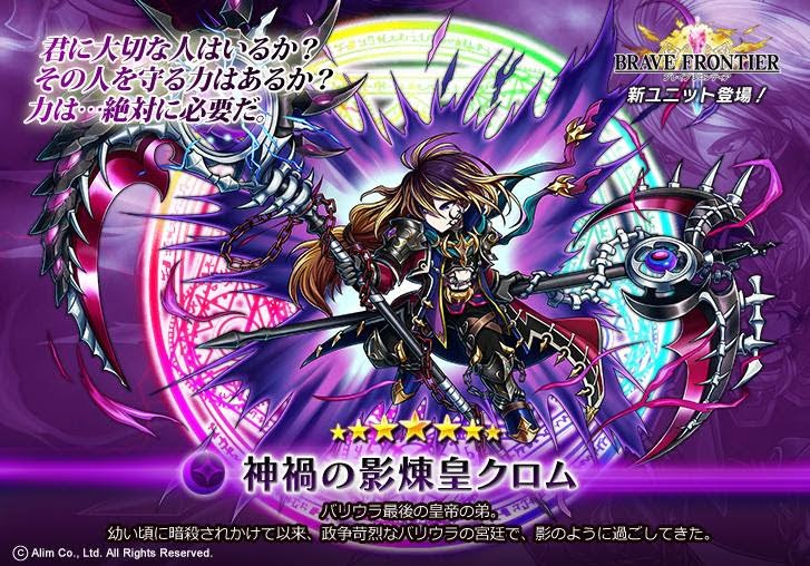 NEW 7* BATCH COMING UP! | Brave Frontier Guide | 727 x 508 jpeg 125kB
