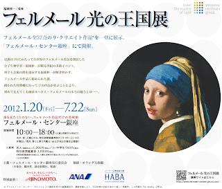 Vermeer Center Ginza