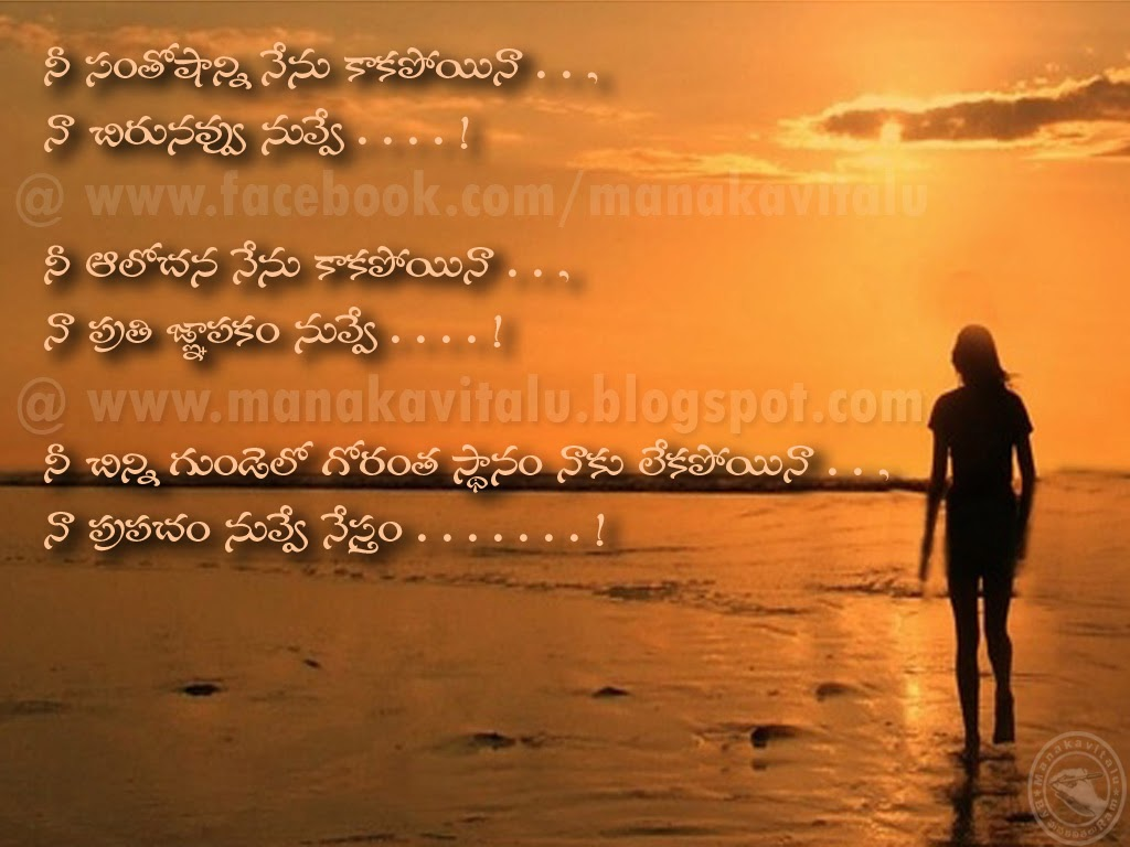 o nesthama telugu prema kavitha, message, sms for lovers by manakavitalu in telugu on images and photos