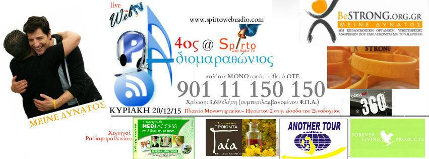 4ος ραδιομαραθώνιος @ SpIrto Web Radio
