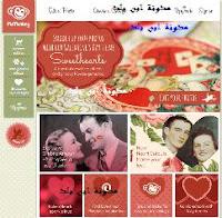 موقع بيك منكي pic monkey  تصميم, صور عيد الحب 2013