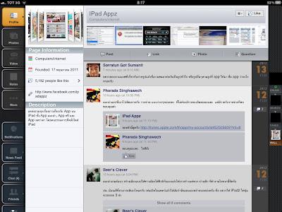 Fera for Facebook - ดูหน้า Page