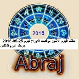 حظك اليوم الاثنين توقعات الابراج ليوم 25-05-2015  برجك اليوم الاثنين